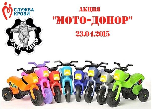 "Акция ""Мото-донор"" пройдет в Барнауле 23 апреля"