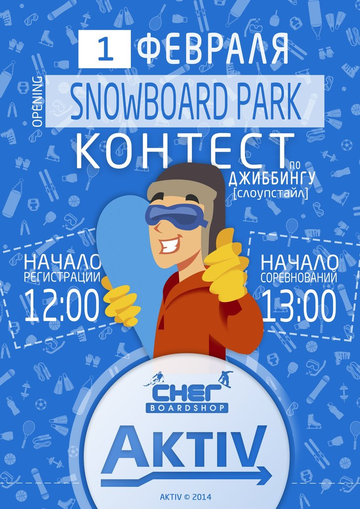 1 февраля откроется бесплатный сноуборд парк на Южном от СНЕГ - boardshop