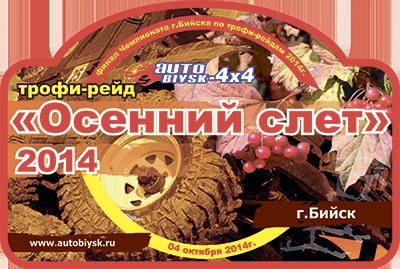 Завтра в Бийске пройдет осенний трофи-рейд слет