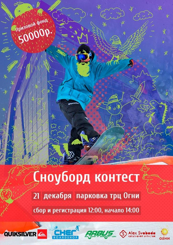 21 декабря у ТРЦ Огни пройдет сноуборд контест!