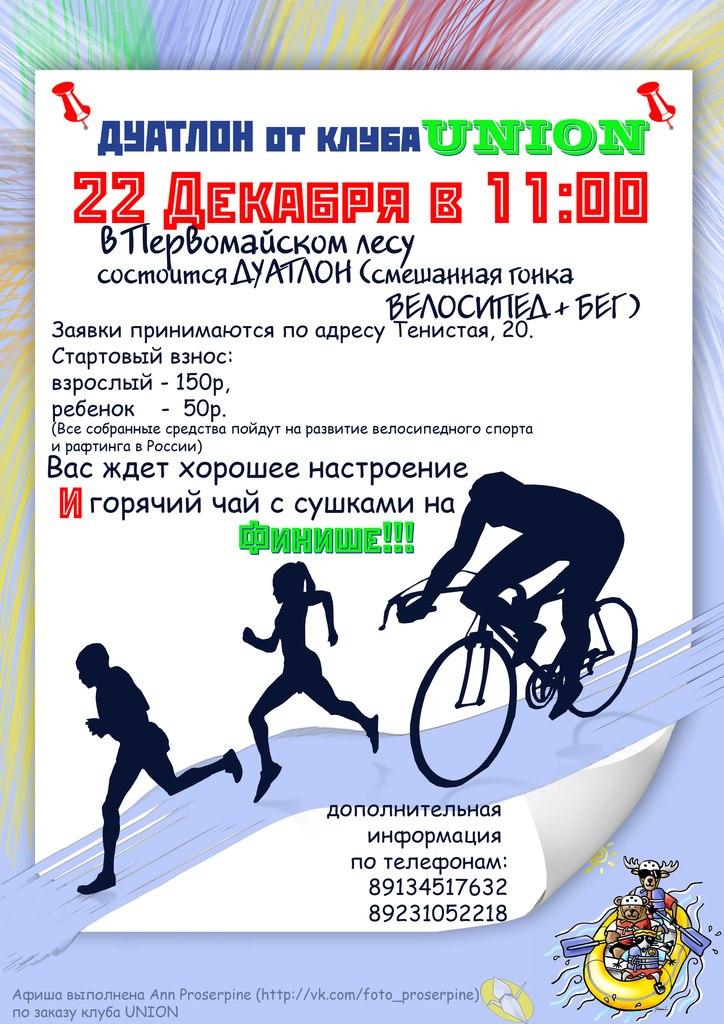 22 декабря в Новосибирске пройдет зимний дуатлон (велосипед + бег)