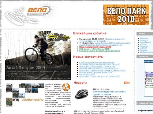 www.velobarnaul.ru.jpg