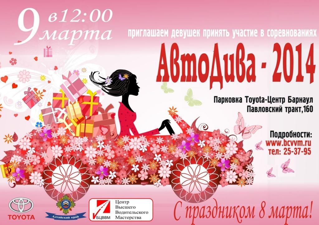 Конкурс водительского мастерства для девушек проведут 9 марта в Барнауле