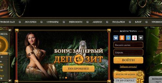 Регистрация в онлайн казино Эльдорадо