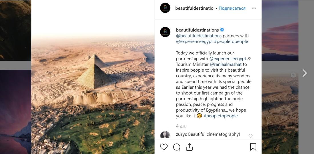 Египет запускает рекламную кампанию в Instagram