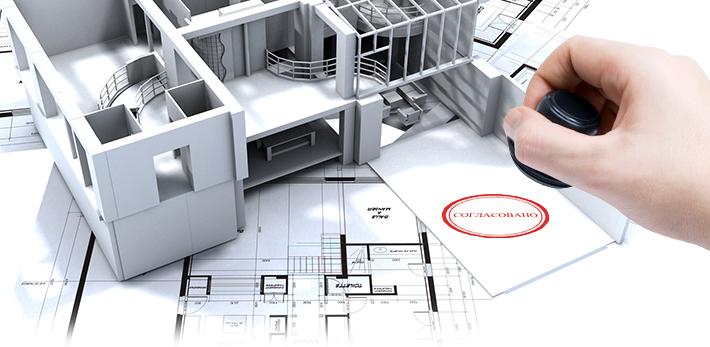 Официальное юридическое оформление перепланировки жилого помещения