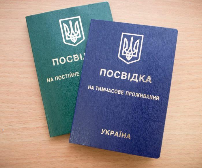 Где получить украинский ВНЖ без особых усилий?