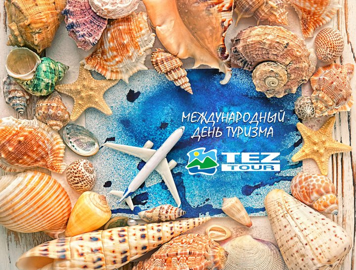 Всемирный день туризма вместе с TEZ TOUR