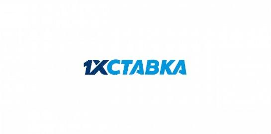 Букмекерская контора 1хСтавка — как меняются коэффициенты по Линии и в Live