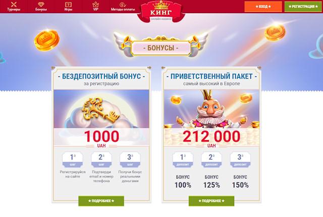 Предложения от онлайн казино Слотокинг и интерактивного клуба Чемпион