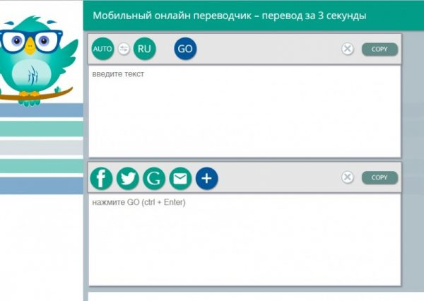 Мобильный переводчик с русского на украинский язык