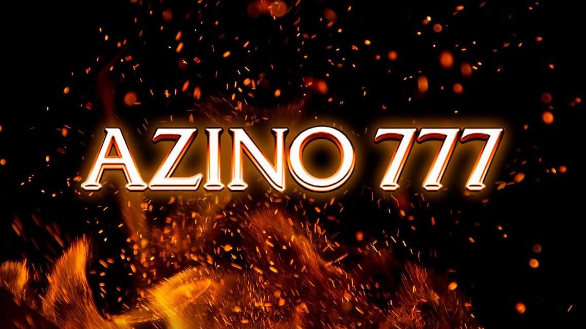 Надейтесь на удачу - выигрывайте деньги в Azino777