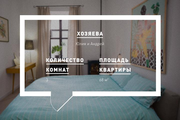 «В любом деле есть место творчеству». Минчане создали квартиру с интерьером для путешественников