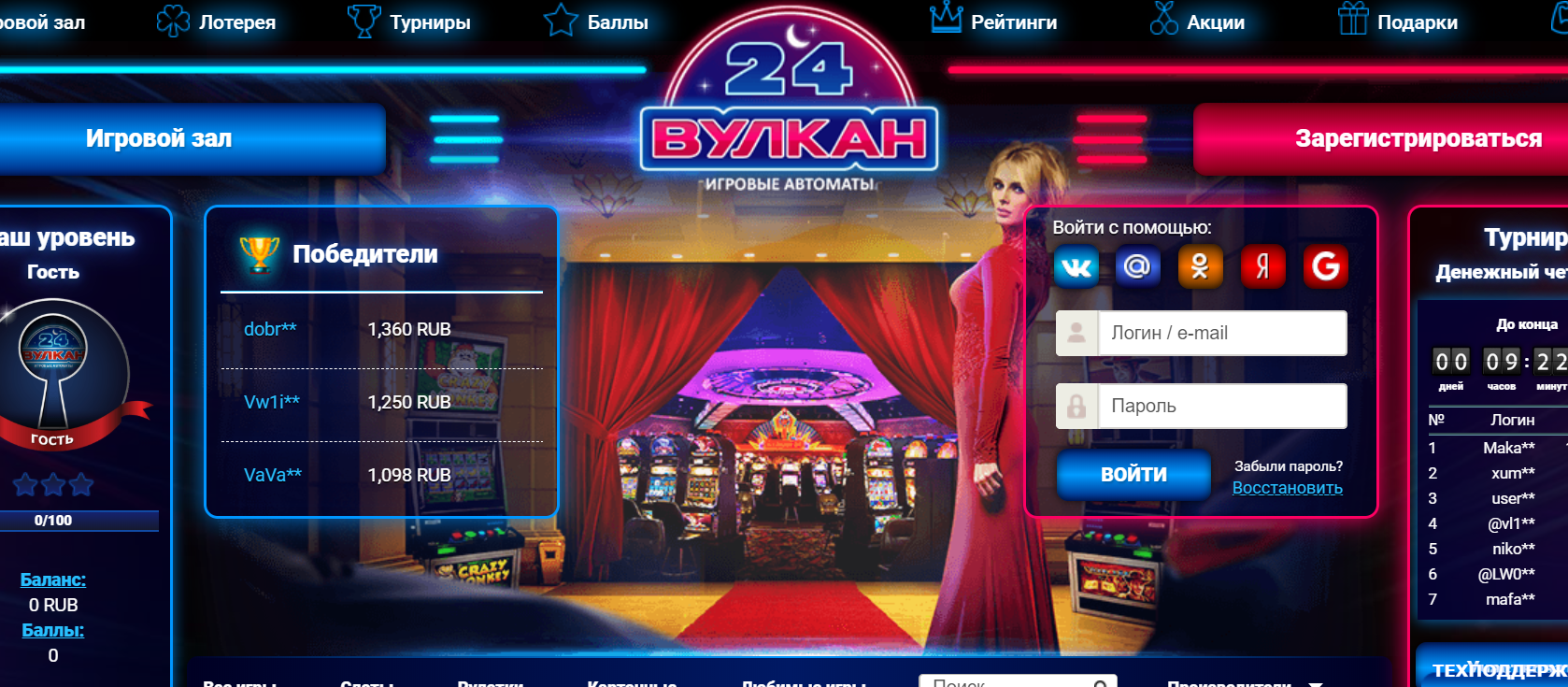 Вариативный сайт онлайн-казино Вулкан 24