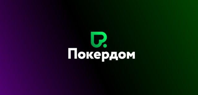 PokerDom – обзор лучшего рума с игрой на рубли