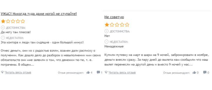 Дочь владелицы турагентства в Могилеве забирала деньги клиентов, а те никуда не ехали. Ищут пострадавших