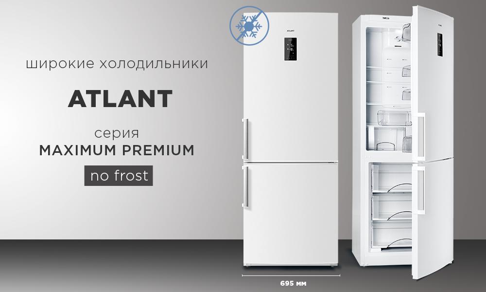 Холодильники «Атлант». Классификация изделия. Как выбрать?