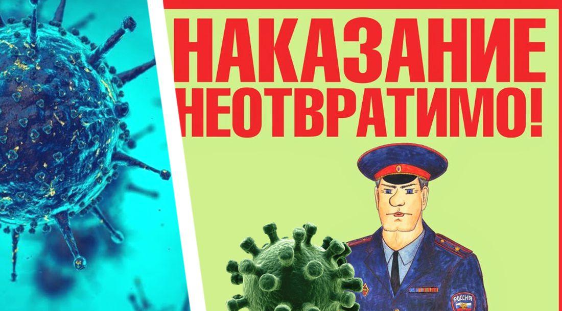 Всех заболевших москвичей начнут штрафовать