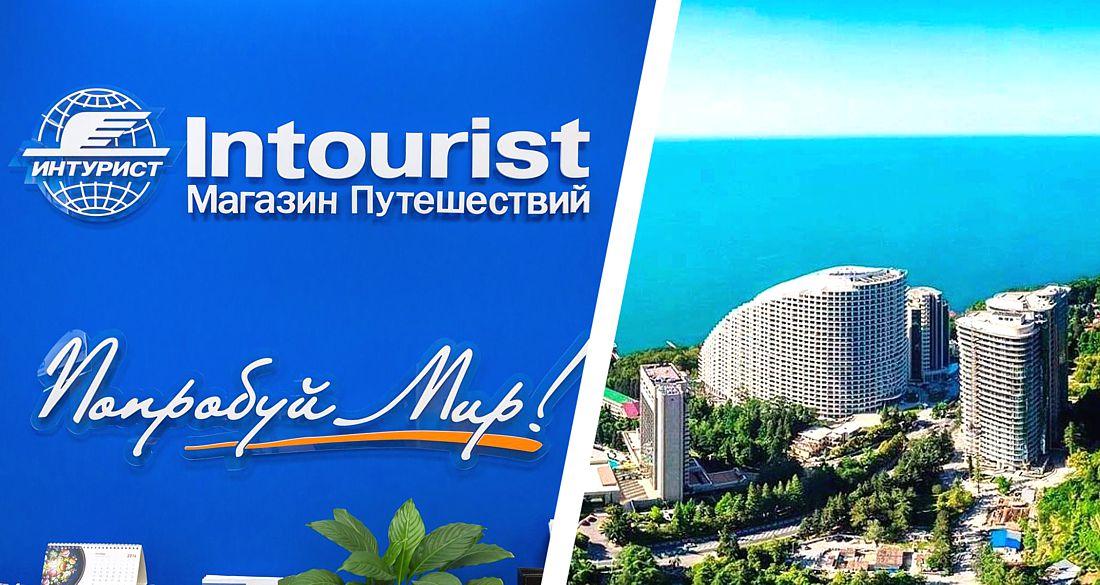 Интурист начал продажу туров в Сочи с вылетами сразу из пяти городов