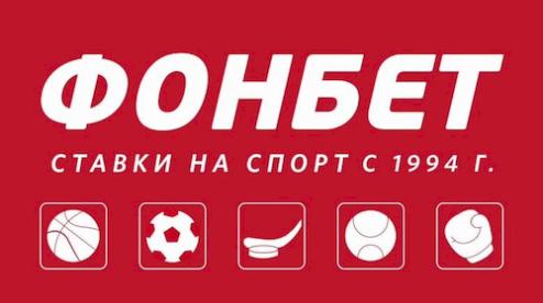 Fonbet ставки на спорт — только бесплатно