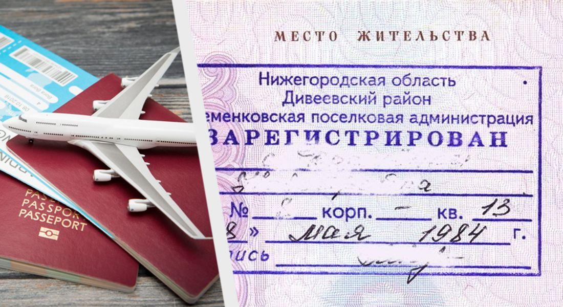 Авиакомпании при посадке начнут проверять прописку у российских туристов