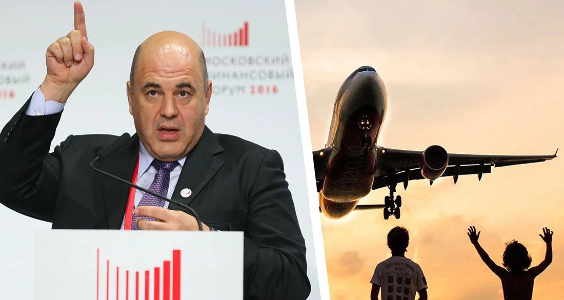 Мишустин: в этом году туристам за границу лучше не ездить