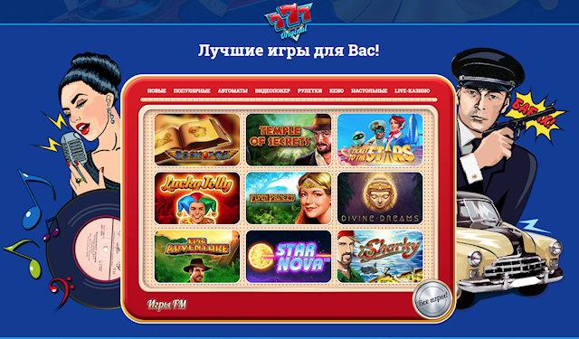 Онлайн казино: самые приятные игровые вечера