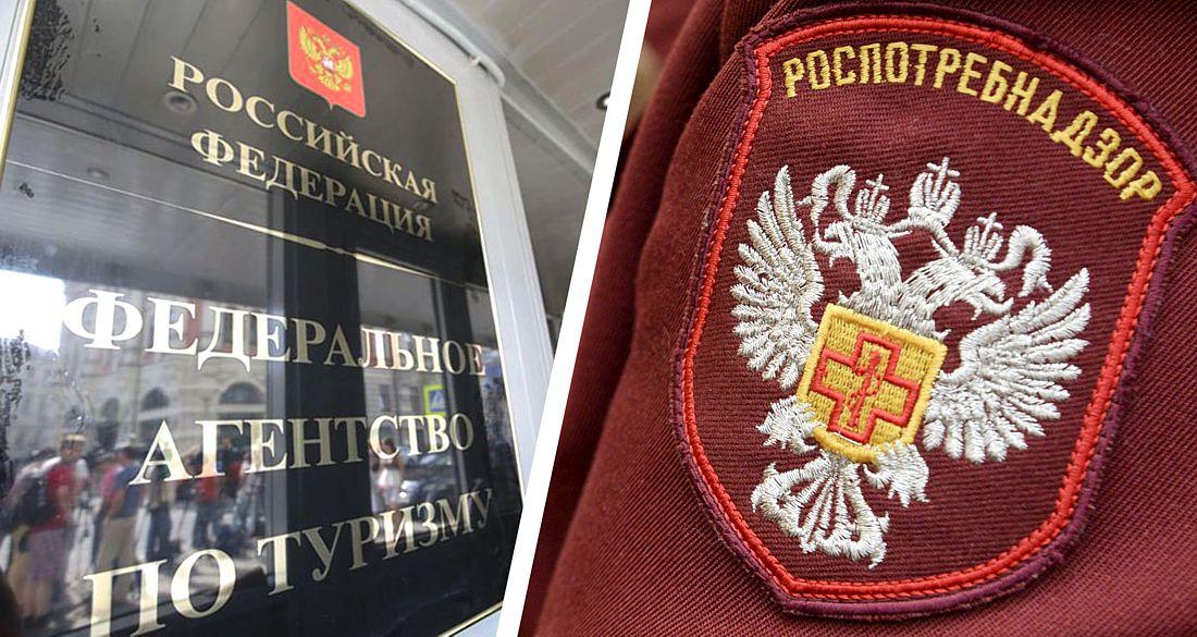 Ростуризм и Роспотребнадзор  разрешили регионам открывать любые отели с 1 июня