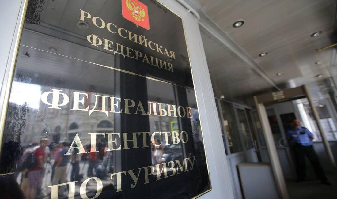 Главе Ростуризма назначили двух замов
