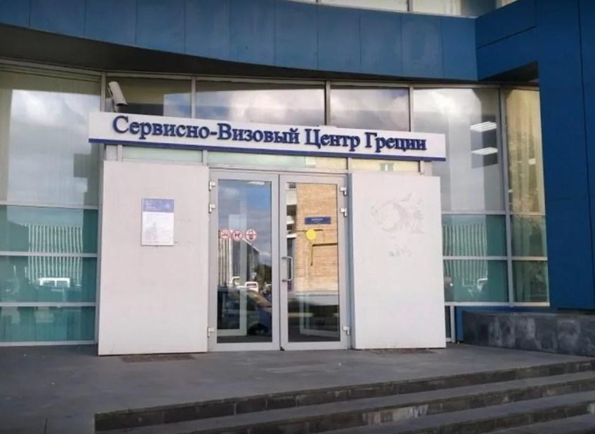 Визовый центр Греции в Москве начинает работу