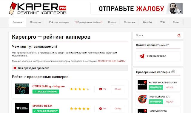 Канал в телеграме Антона Лазарева – отзыв о ставках от Kaper.pro