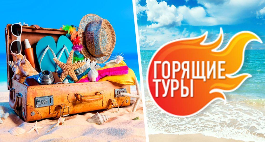 ☀ Середина лета: туроператоры начали распродажу туров от Сочи до Алтая