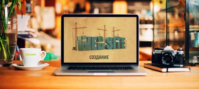 Создание и грамотное продвижение сайтов