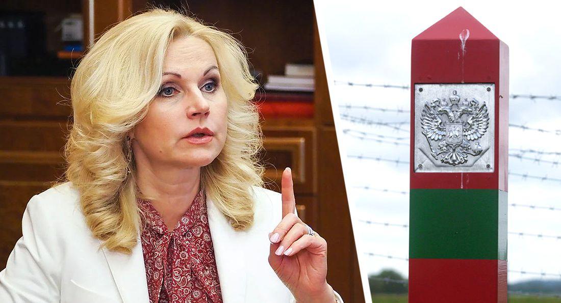ϟ Голикова доложила Президенту план по открытию границ и восстановлению авиасообщения