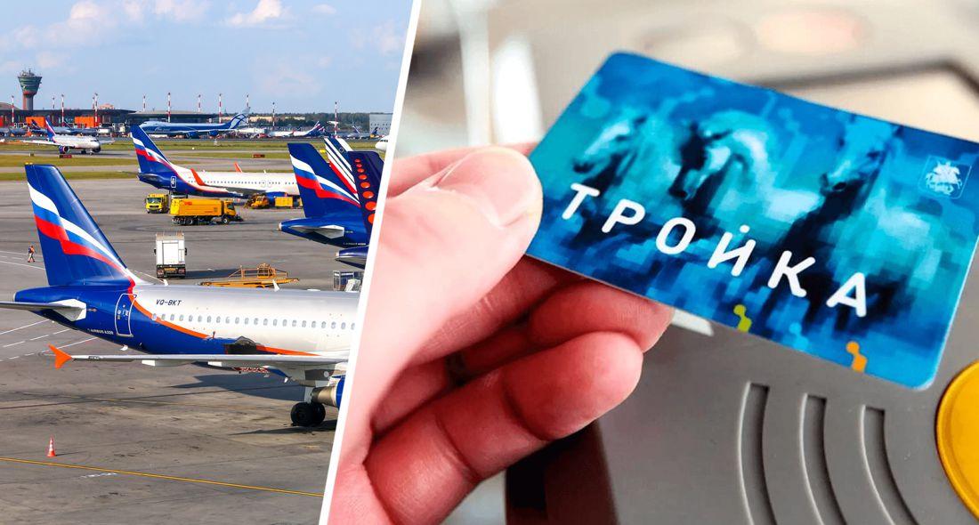 Как бесплатно улететь в тур на Аэрофлоте по карте Тройка?