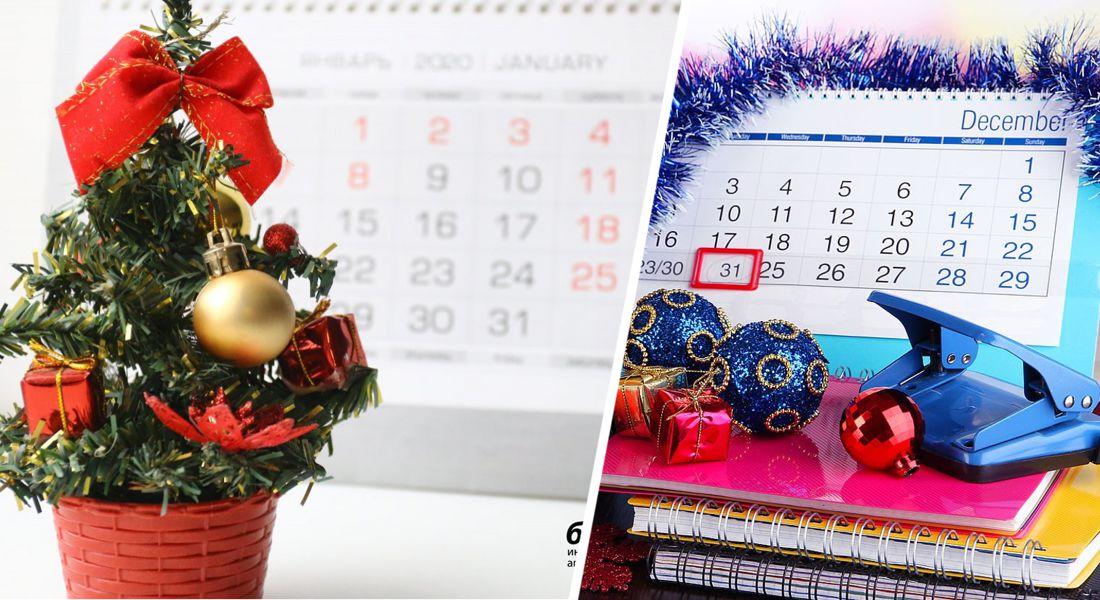 Новогодние каникулы будут длинными