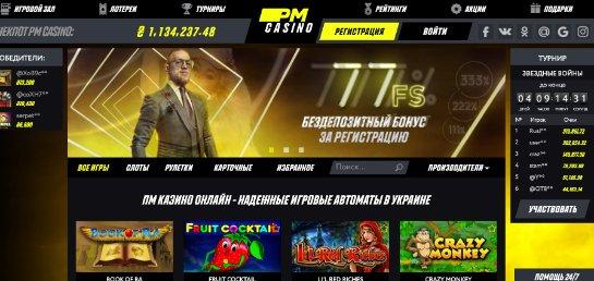 Как играть PM Casino онлайн?