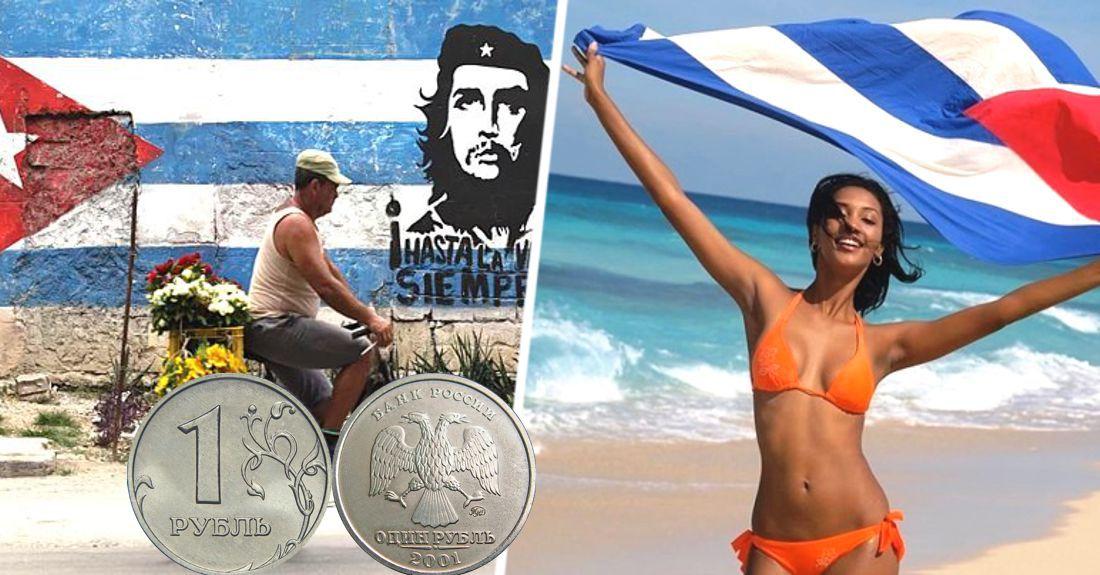 Турфирмы для привлечения туристов начали разыгрывать туры на Кубу всего за 1₽
