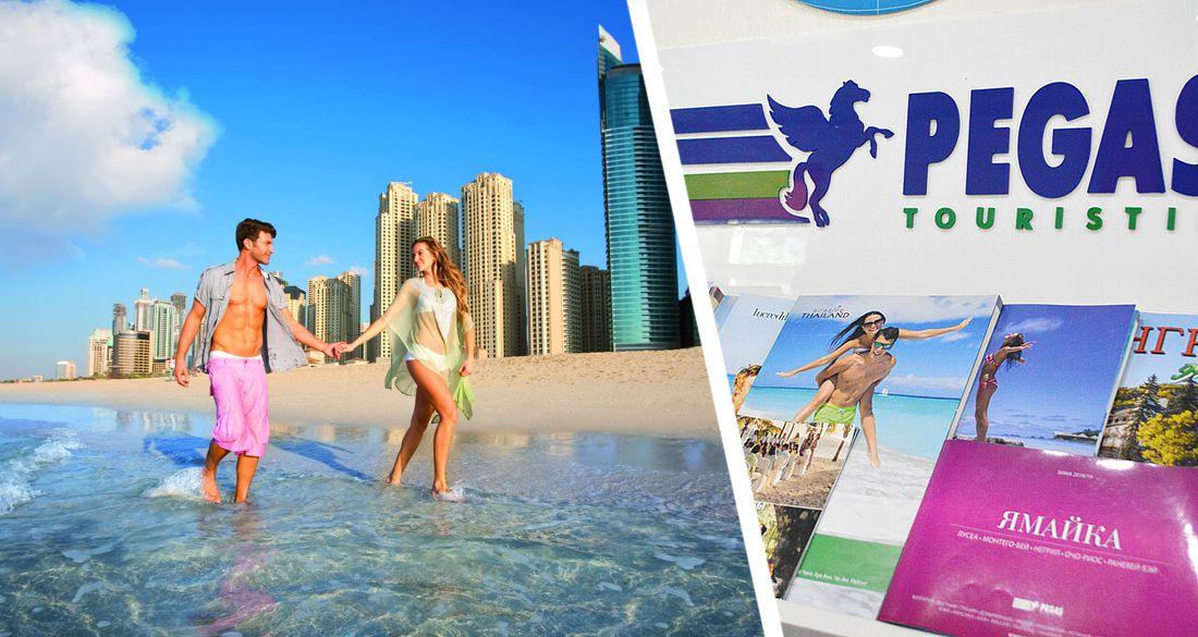 Пегас опубликовал важную информацию для российских туристов, выезжающих в ОАЭ