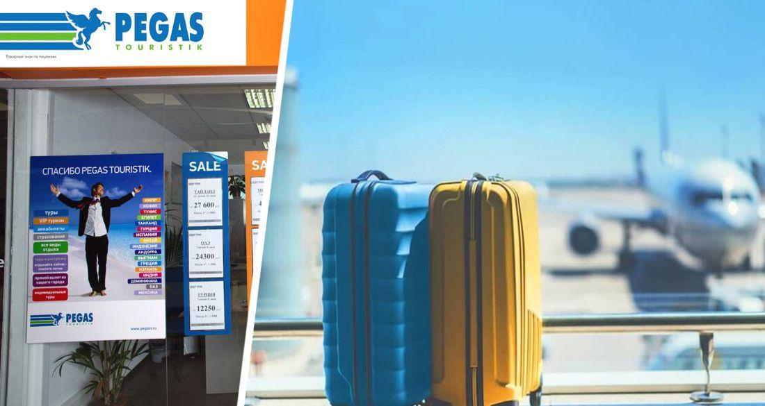 Пегас утвердил для туристов новые условия перебронирования туров