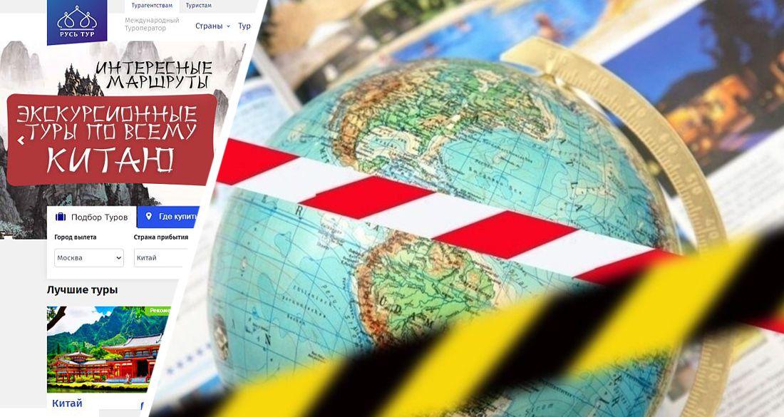 Невозможность исполнения обязательств: крупный российский туроператор прекратил свою деятельность