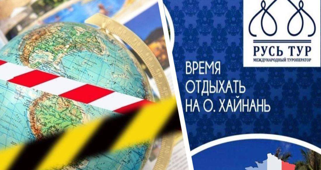 Страховщик начал принимать заявления от пострадавших туристов Русь-Тур