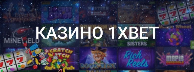 1XBET мобильная версия официального сайта