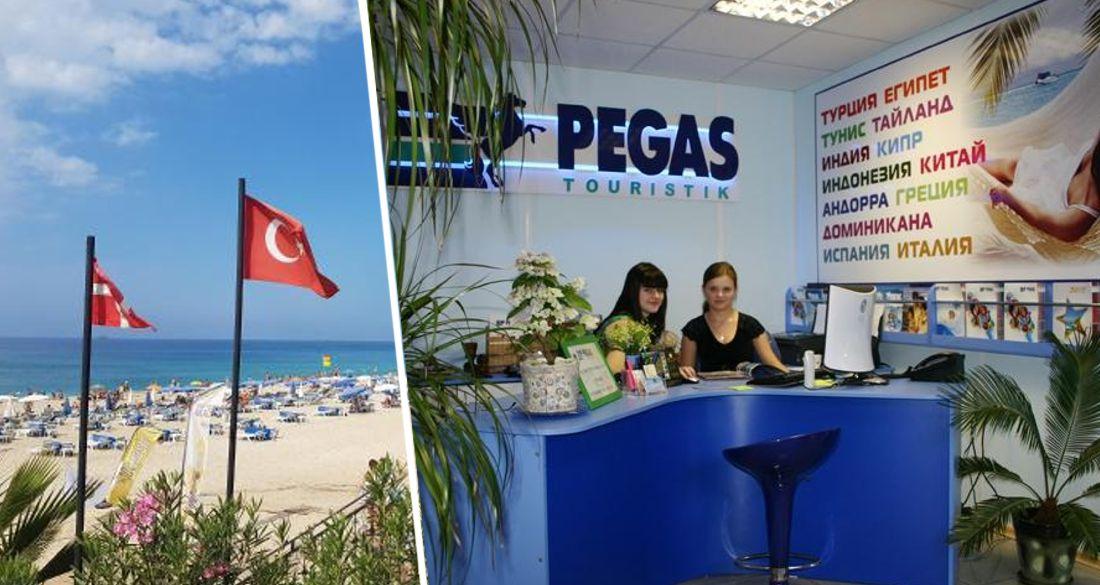 Пегас объявил о новых условиях перебронирования туров