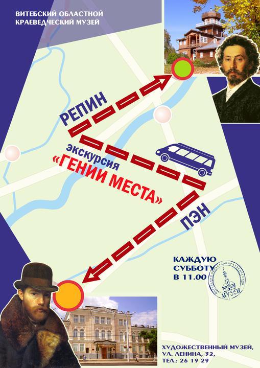 В Витебске придумали новую экскурсию: она знакомит с творчеством Пэна и Репина