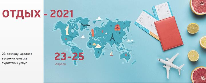 Туризм с национальным колоритом. О чем будет выставка «ОТДЫХ-2021»?