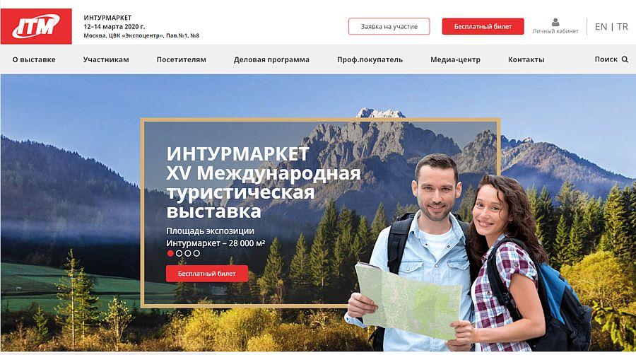 В Москве открылся Интурмаркет