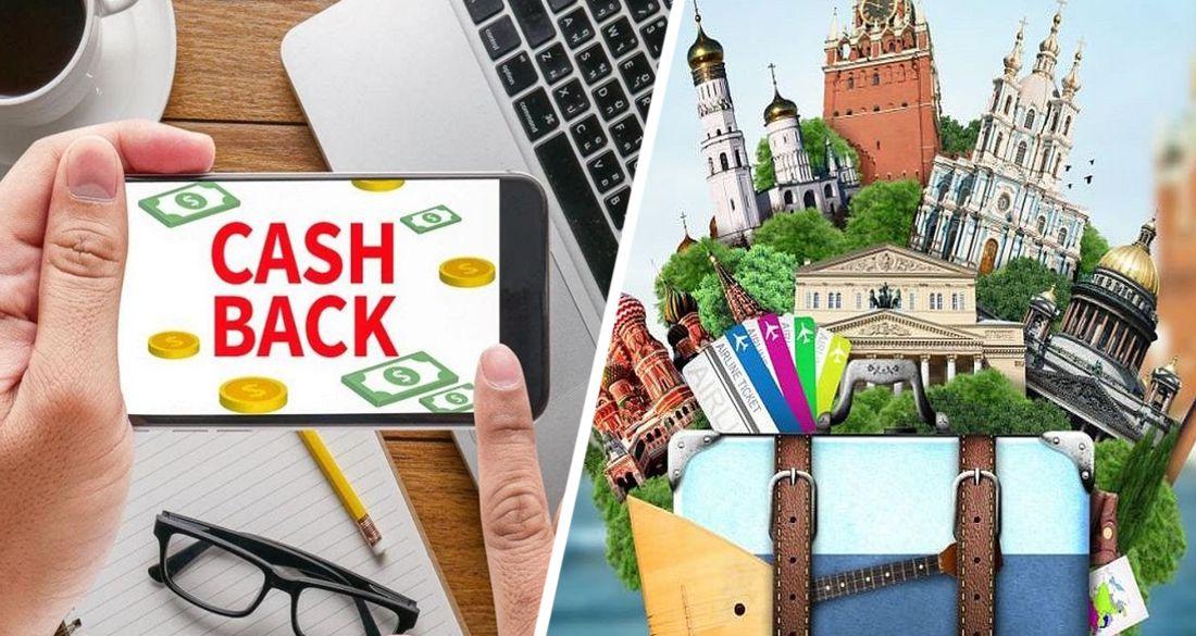 Стало известно, сколько российские туристы экономят на кешбэке, и какие туры скупают прежде всего