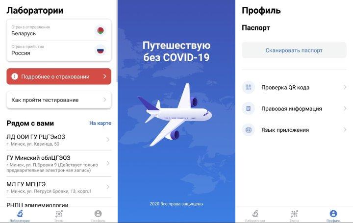Отправляющимся в Россию самолетом белорусам необходимо зарегистрироваться в приложении «Путешествую без COVID-19»