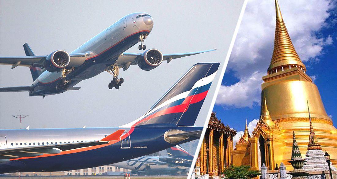 Аэрофлот начинает полёты в Таиланд